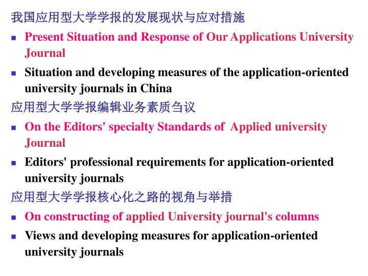 我国应用型大学学报的发展现状与应对措施