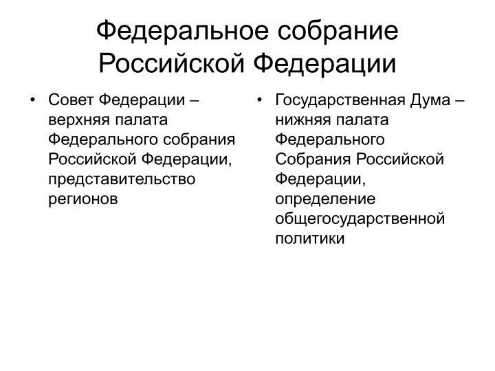 Совет Федерации – верхняя палата Федерального собрания Российской Федерации, представительство регионов