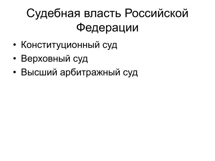 Судебная власть Российской Федерации