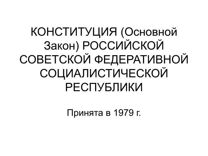 КОНСТИТУЦИЯ (Основной Закон) РОССИЙСКОЙ СОВЕТСКОЙ ФЕДЕРАТИВНОЙ СОЦИАЛИСТИЧЕСКОЙ РЕСПУБЛИКИ