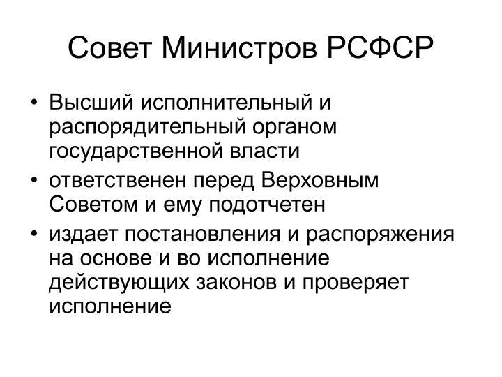 Совет Министров РСФСР