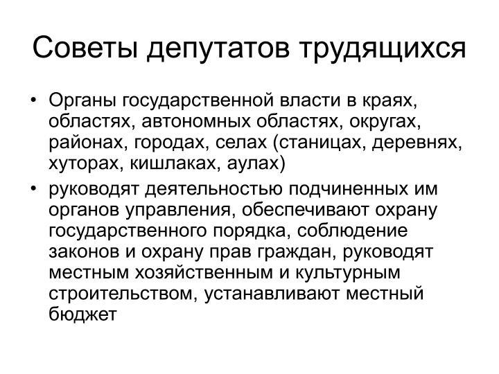 Советы депутатов трудящихся