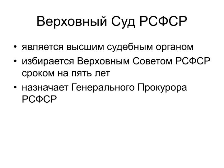 Верховный Суд РСФСР