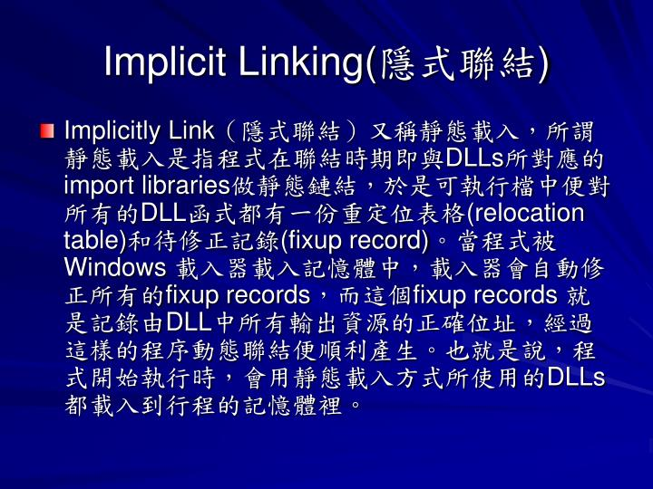 Implicit linking