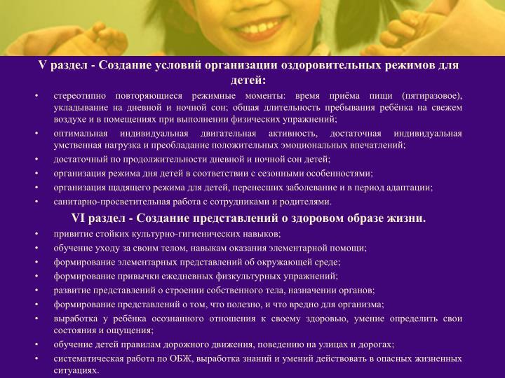 V раздел - Создание условий организации оздоровительных режимов для детей