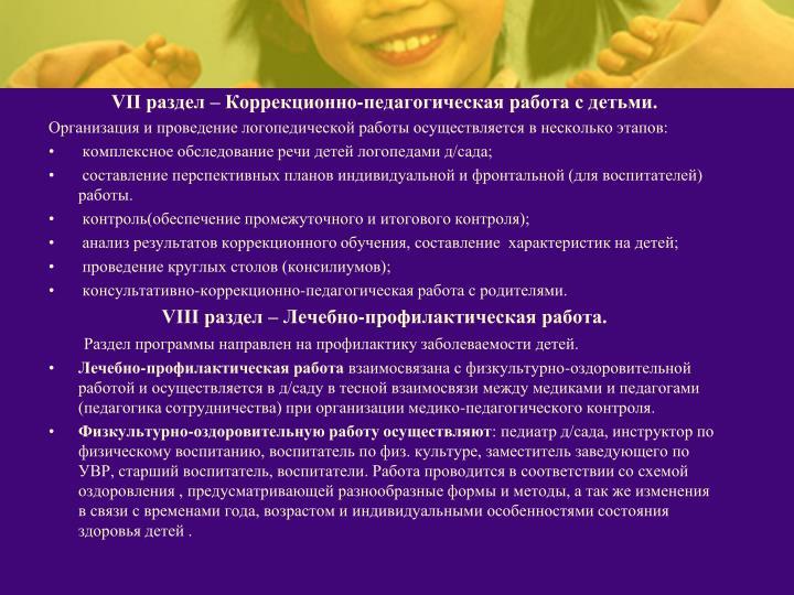 VII   -   .