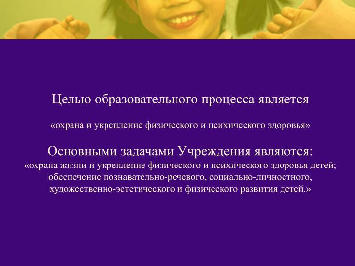 Целью образовательного процесса
