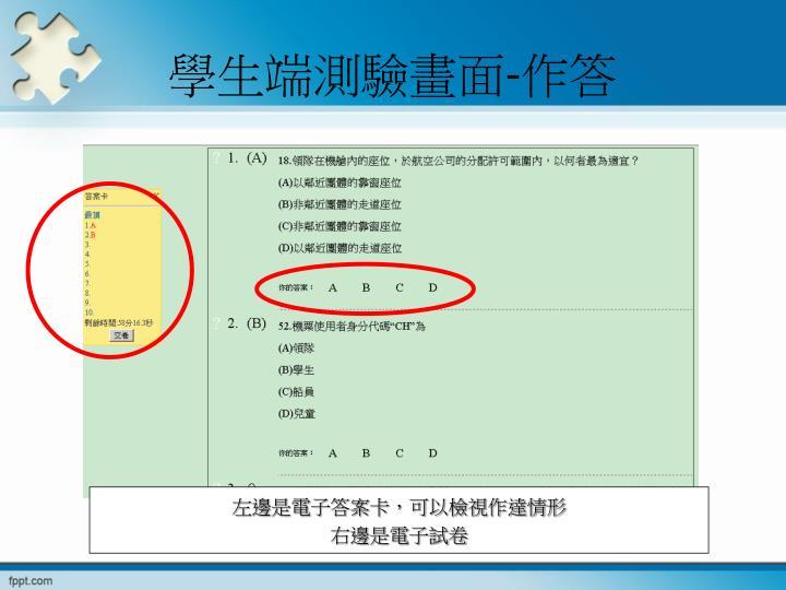 學生端測驗畫面