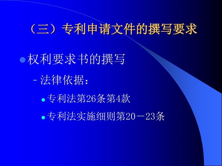 (三)专利申请文件的撰写要求