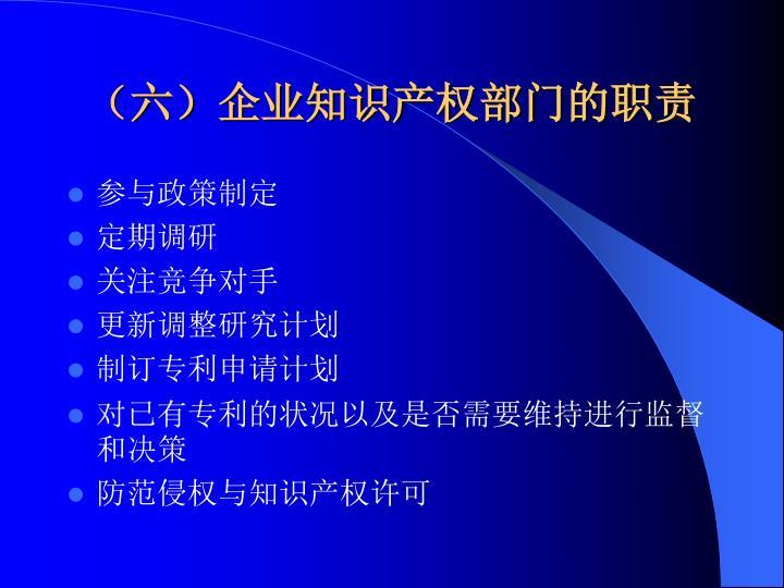 (六)企业知识产权部门的职责