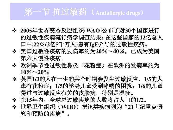 第一节 抗过敏药(
