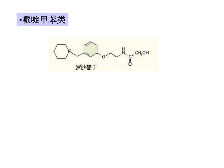 哌啶甲苯类