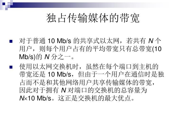 独占传输媒体的带宽