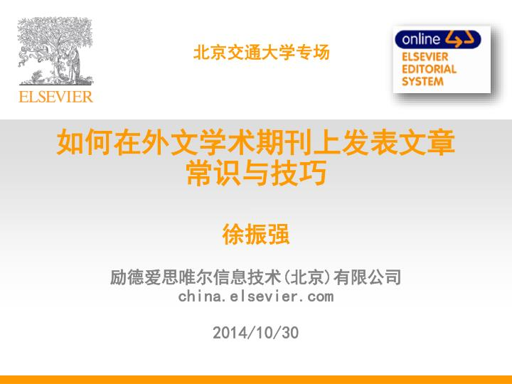China elsevier com 2014 10 30