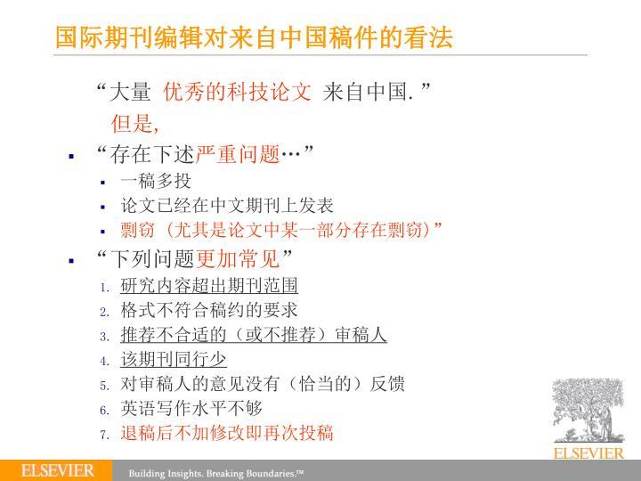 国际期刊编辑对来自中国稿件的看法