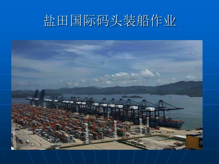 盐田国际码头装船作业
