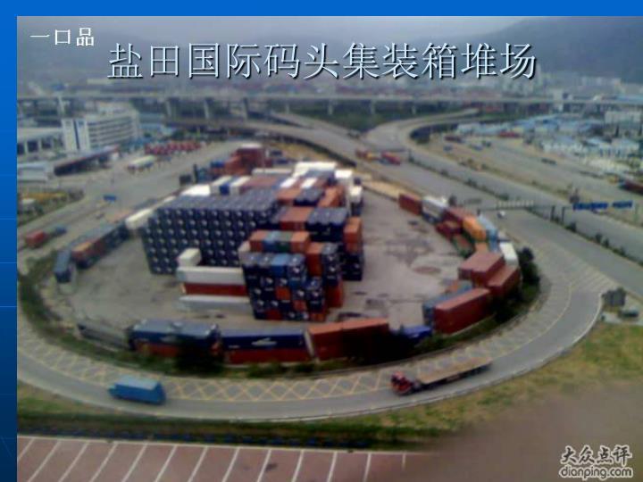 盐田国际码头集装箱堆场