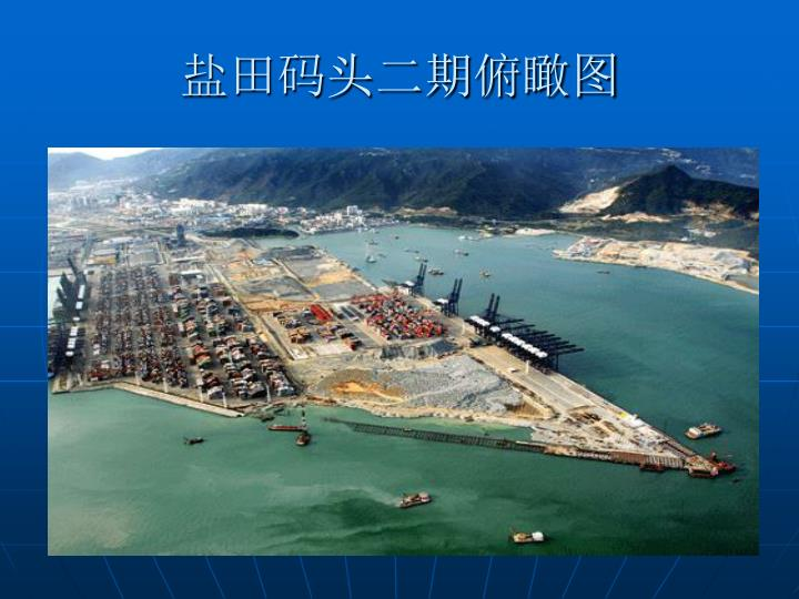 盐田码头二期俯瞰图