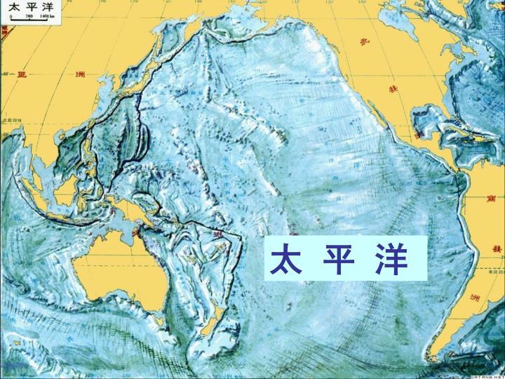 太  平  洋