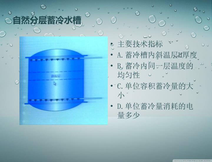 自然分层蓄冷水槽