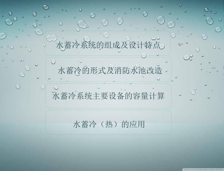水蓄冷系统的组成及设计特点