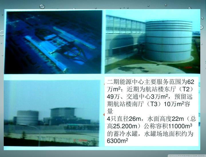 二期能源中心主要服务范围为