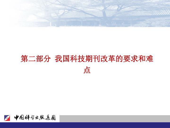 第二部分  我国科技期刊改革的要求和难点