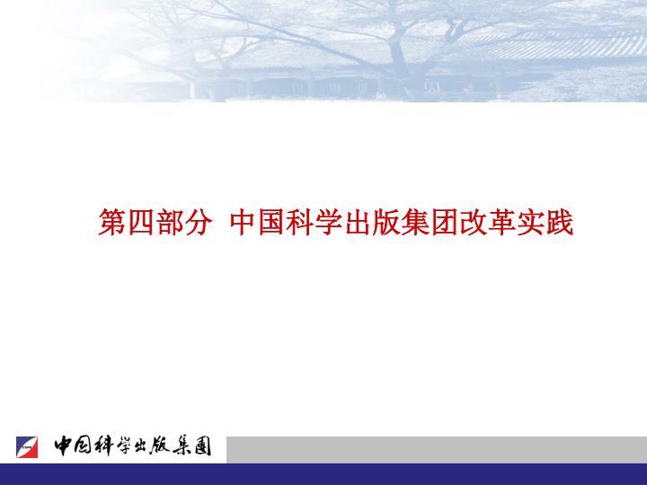 第四部分  中国科学出版集团改革实践