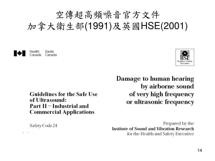 空傳超高頻噪音官方文件