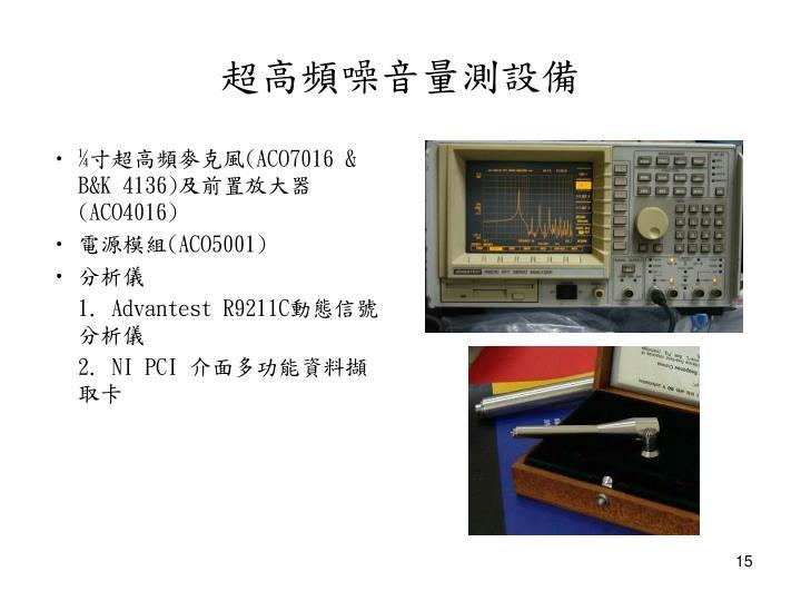 超高頻噪音量測設備