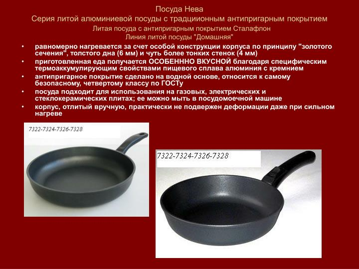 Посуда Нева