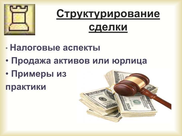 Налоговые аспекты