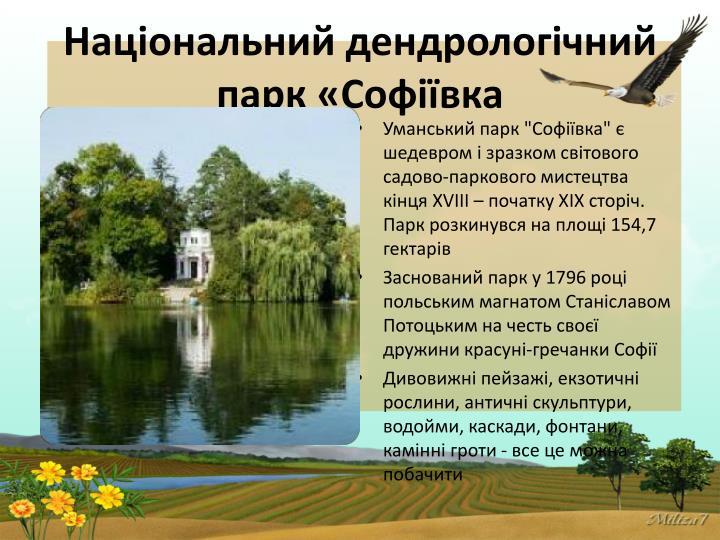 Національний дендрологічний парк «Софіївка