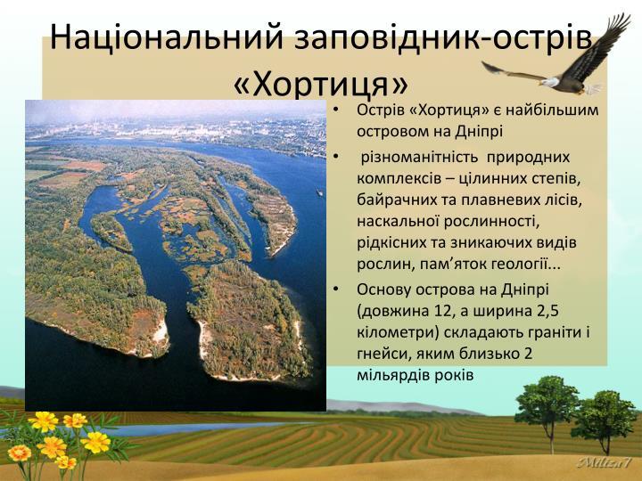 Національний заповідник-острів «Хортиця»