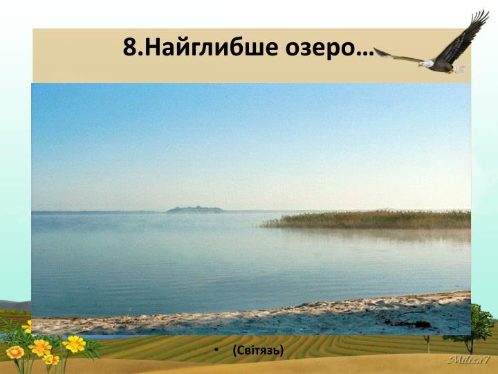 8.Найглибше озеро…
