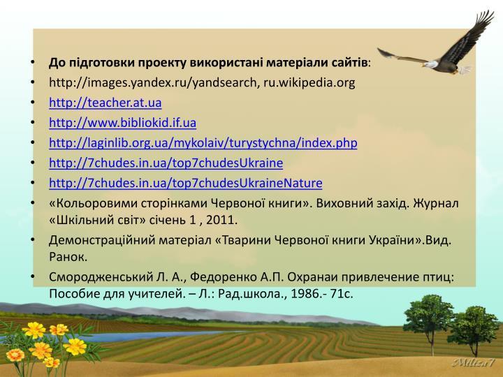 До підготовки проекту використані матеріали сайтів