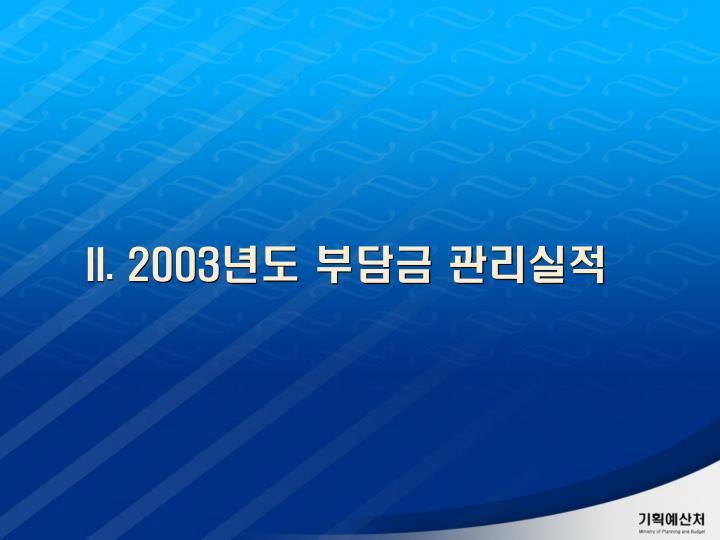 II. 2003
