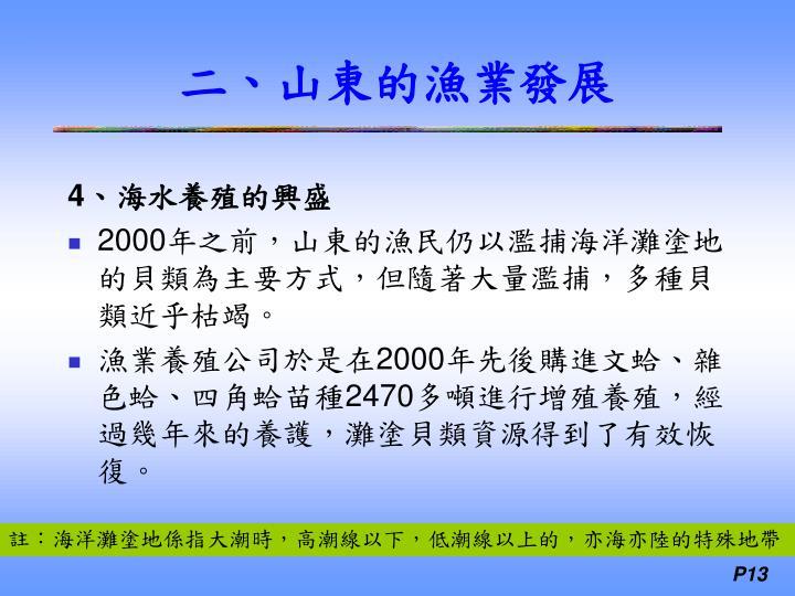 4、海水養殖的興盛