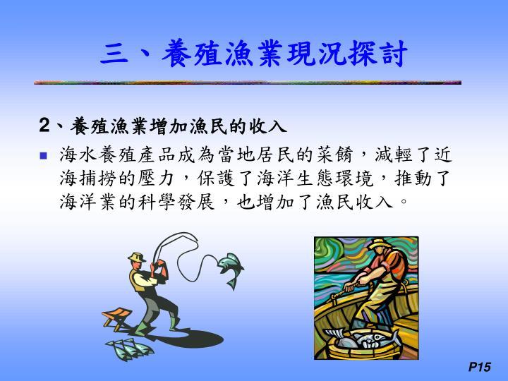 三、養殖漁業現況探討