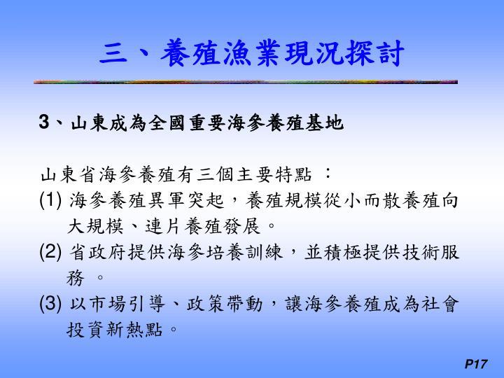 3、山東成為全國重要海參養殖基地