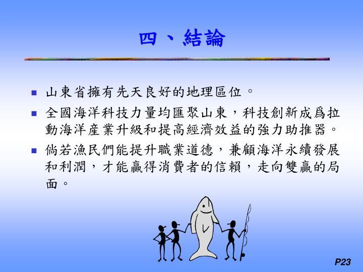 山東省擁有先天良好的地理區位