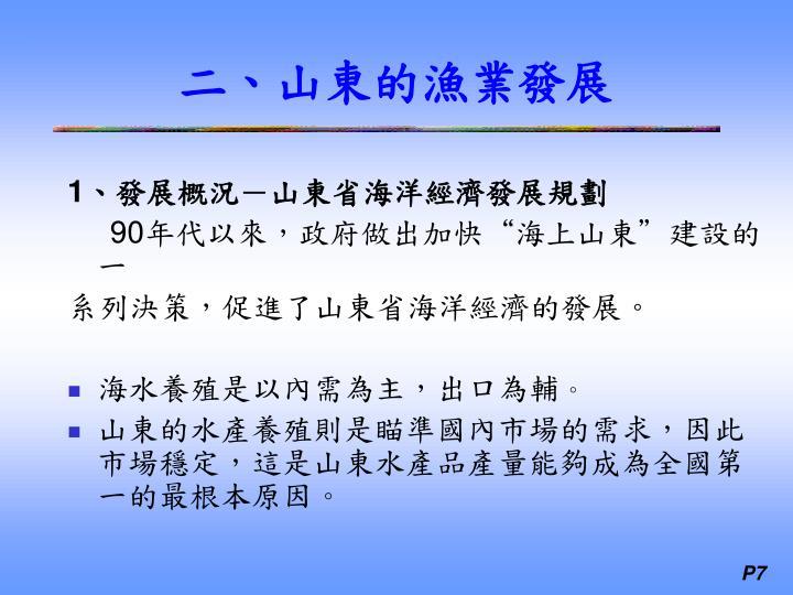 1、發展概況-山東省海洋經濟發展規劃