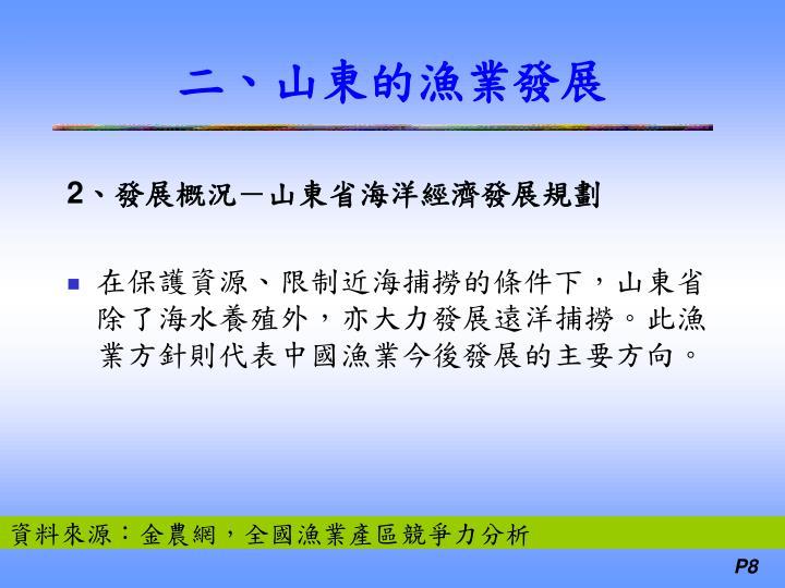 2、發展概況-山東省海洋經濟發展規劃