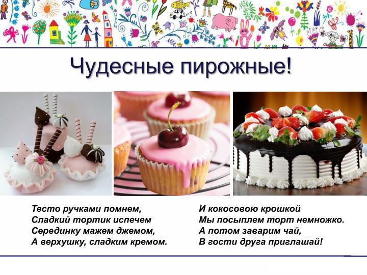 Чудесные пирожные!