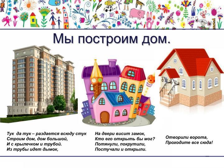 Мы построим дом.