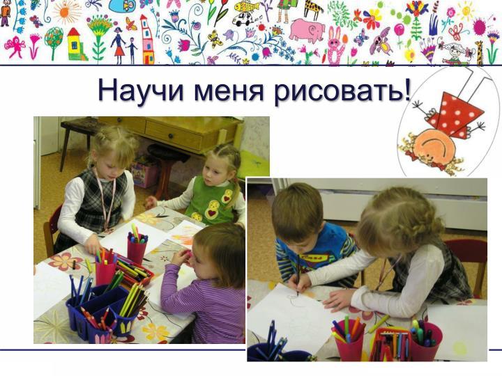 Научи меня рисовать!