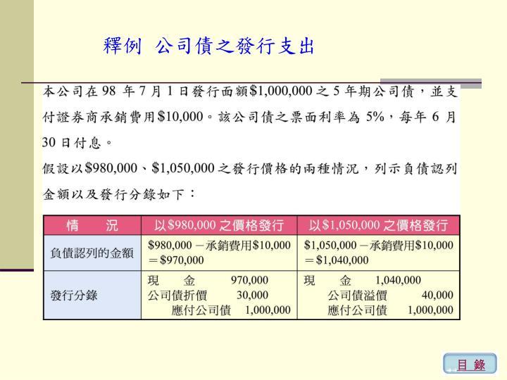 釋例 公司債之發行支出