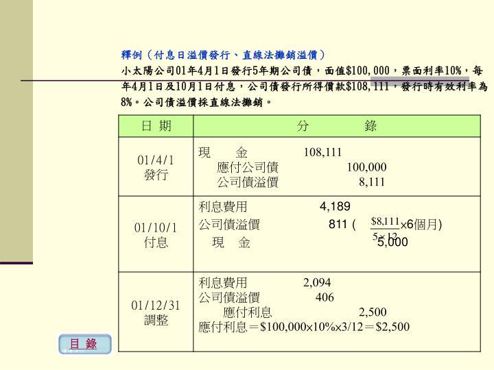 釋例(付息日溢價發行、直線法攤銷溢價)