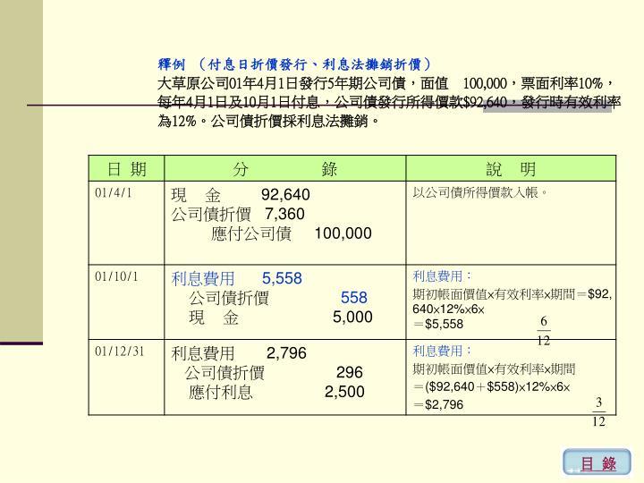 釋例 (付息日折價發行、利息法攤銷折價)