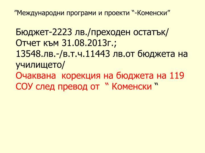 """""""Международни програми и проекти """"-Коменски"""""""